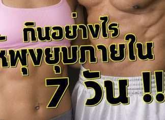 กินอย่างไรให้น้ำหนักลด ภายใน 7 วัน