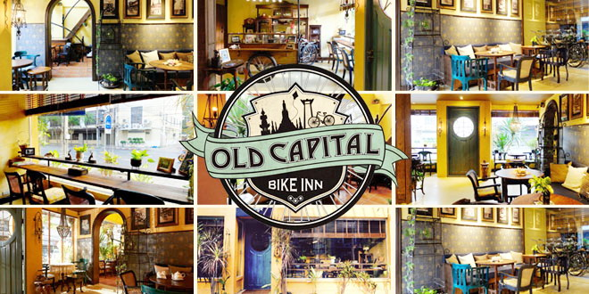 Old Capital Bike Inn