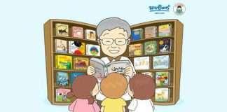 ร้านหนังสือนายอินทร์
