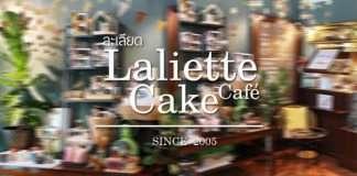 Laliette Cake