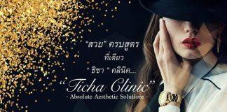 Ticha Clinic