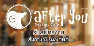 After you dessert cafe