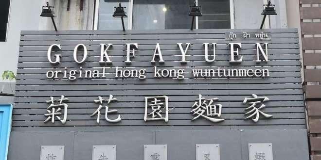 Gokfayuen