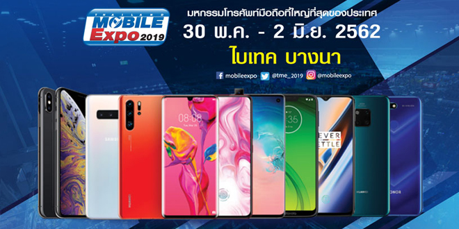 Mobile Expo 2019