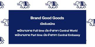 Brand Good Goods