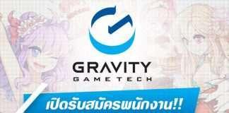 Gravity Game Tech Thailand