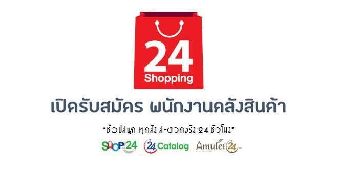 24 Shopping
