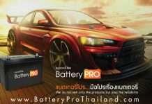 BatteryPro