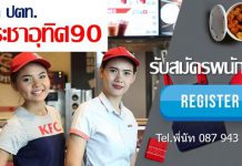 KFC PTT90