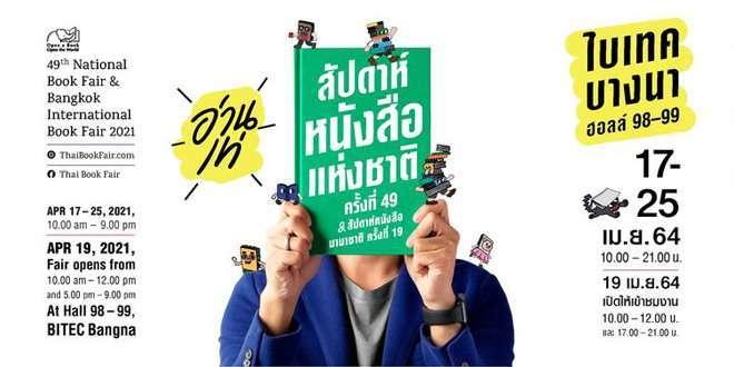 งานสัปดาห์หนังสือแห่งชาติ ครั้งที่ 49