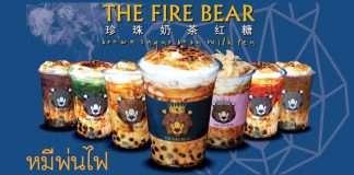 หมีพ่นไฟ
