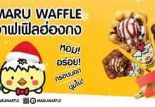 Maru Waffle