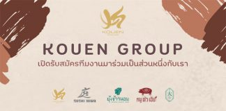 Kouen Group