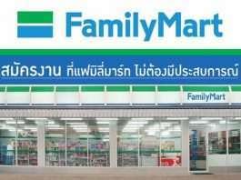 FamilyMart เกษมราษฎร์ รัตนาธิเบศร์