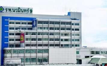 โรงพยาบาลนวมินทร์ 9