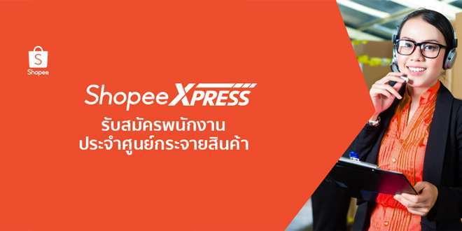 Shopee Express (Hub Agent)
