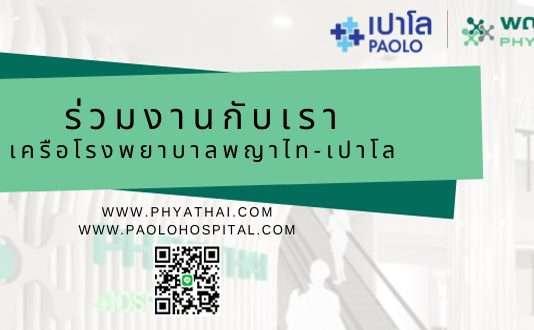 Phyathai-Paolo Careers